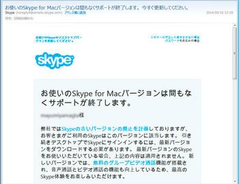 140910_skype