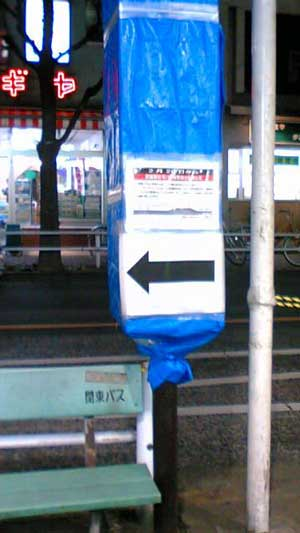 090311busstop