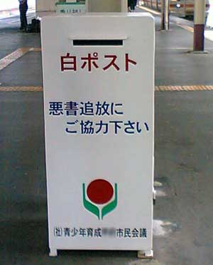 090630akusho