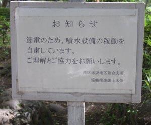 110515takahasiniwa2