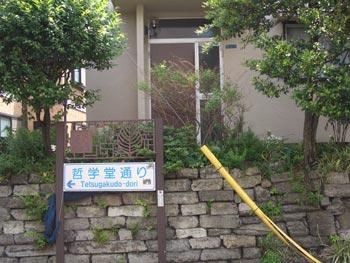 130504tetugaku1