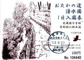 130825_otaka