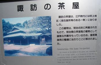 6255_131013suwa