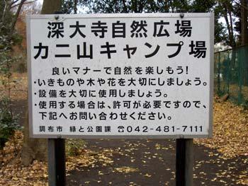 7371_131223kaniyama
