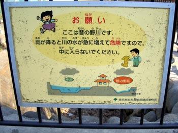 8077_140309nogawa