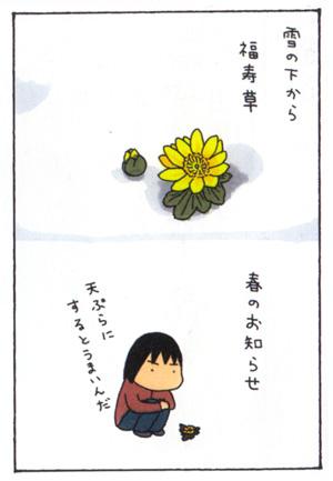 141010fukuju