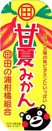 160509kumamon